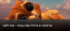 сайт игр - игры про Кота в сапогах