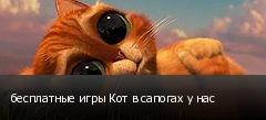бесплатные игры Кот в сапогах у нас