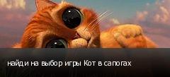 найди на выбор игры Кот в сапогах