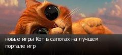 новые игры Кот в сапогах на лучшем портале игр