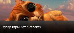 супер игры Кот в сапогах