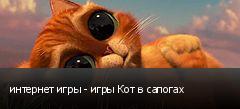интернет игры - игры Кот в сапогах