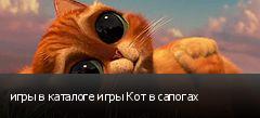 игры в каталоге игры Кот в сапогах