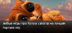 любые игры про Кота в сапогах на лучшем портале игр