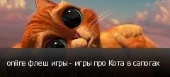 online флеш игры - игры про Кота в сапогах