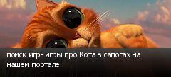 поиск игр- игры про Кота в сапогах на нашем портале