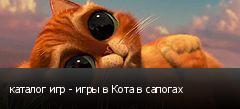 каталог игр - игры в Кота в сапогах