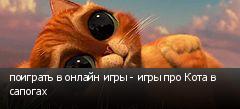 поиграть в онлайн игры - игры про Кота в сапогах