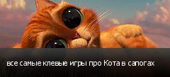 все самые клевые игры про Кота в сапогах