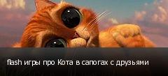 flash игры про Кота в сапогах с друзьями