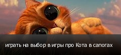 играть на выбор в игры про Кота в сапогах