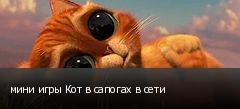 мини игры Кот в сапогах в сети