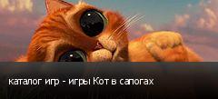 каталог игр - игры Кот в сапогах
