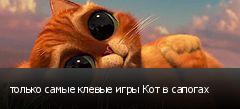 только самые клевые игры Кот в сапогах