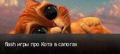 flash игры про Кота в сапогах