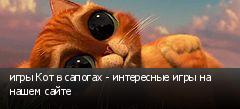 игры Кот в сапогах - интересные игры на нашем сайте