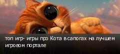топ игр- игры про Кота в сапогах на лучшем игровом портале