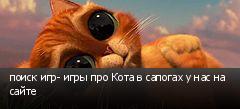 поиск игр- игры про Кота в сапогах у нас на сайте