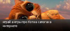 играй в игры про Кота в сапогах в интернете