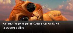 каталог игр- игры в Кота в сапогах на игровом сайте