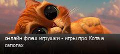 онлайн флеш игрушки - игры про Кота в сапогах