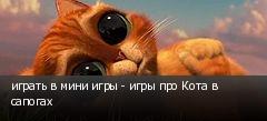 играть в мини игры - игры про Кота в сапогах