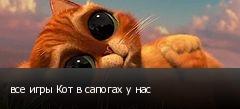 все игры Кот в сапогах у нас