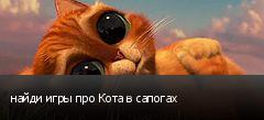 найди игры про Кота в сапогах