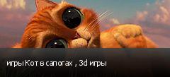 игры Кот в сапогах , 3d игры