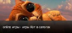 online игры - игры Кот в сапогах