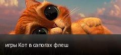 игры Кот в сапогах флеш
