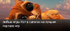 любые игры Кот в сапогах на лучшем портале игр
