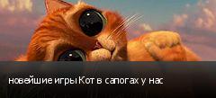 новейшие игры Кот в сапогах у нас
