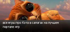 все игры про Кота в сапогах на лучшем портале игр