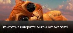поиграть в интернете в игры Кот в сапогах