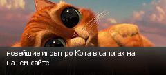 новейшие игры про Кота в сапогах на нашем сайте