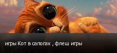 игры Кот в сапогах , флеш игры