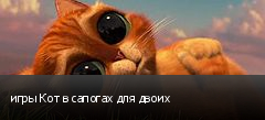 игры Кот в сапогах для двоих