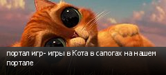 портал игр- игры в Кота в сапогах на нашем портале