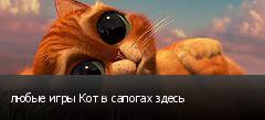 любые игры Кот в сапогах здесь