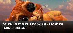 каталог игр- игры про Кота в сапогах на нашем портале