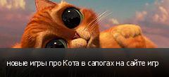 новые игры про Кота в сапогах на сайте игр