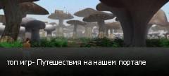 топ игр- Путешествия на нашем портале