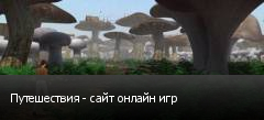 Путешествия - сайт онлайн игр