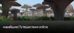 �������� ����������� online
