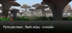 Путешествия , flash игры - онлайн