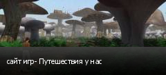 сайт игр- Путешествия у нас