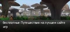бесплатные Путешествия на лучшем сайте игр