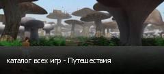 каталог всех игр - Путешествия