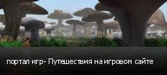 портал игр- Путешествия на игровом сайте